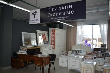 Фирменный магазин мебели ФОРЕСТ ДЕКО