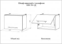 Шкаф кухонный навесной с газлифтом Марта ШН 50-1Д