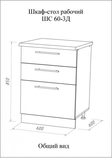 Кухонный шкаф - стол рабочий МАРТА ШС 60-3Д