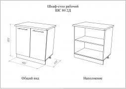 Кухонный шкаф - стол рабочий МАРТА ШС 80.2Д
