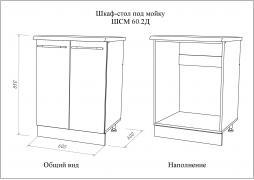 Кухонный шкаф - стол под мойку МАРТА ШСМ 60.2Д