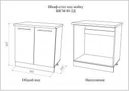 Кухонный шкаф - стол под мойку МАРТА ШСМ 80.2Д