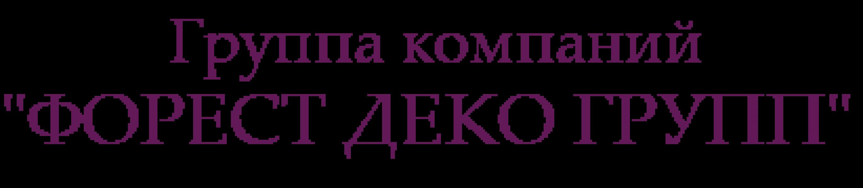 ООО ФОРЕСТ ДЕКО ГРУПП
